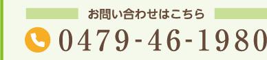 TEL0479461980